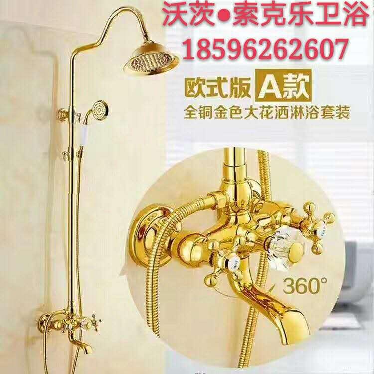 金色淋浴器图片