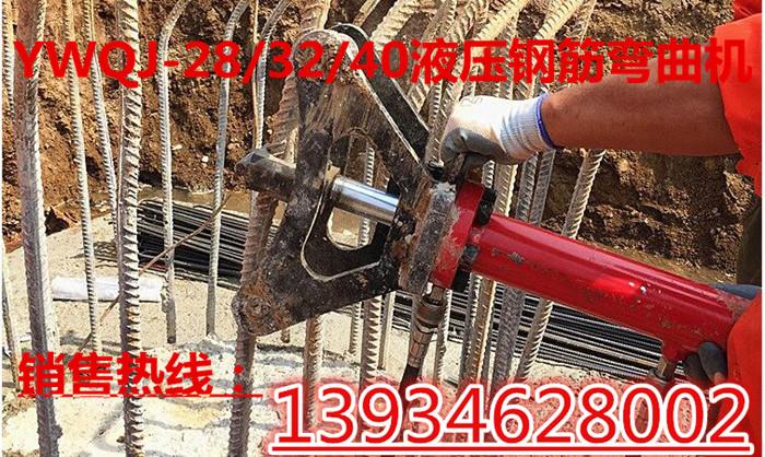 会理县手持便携式钢筋弯曲机新闻报道///价格