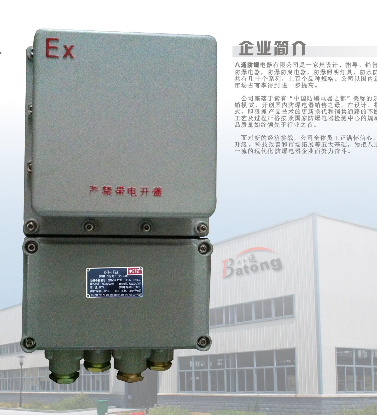 防爆行灯变压器接线方式及售后安装