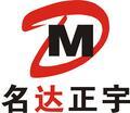 宣化名達正宇鉆孔機械有限公司