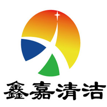 鑫嘉清洁服务有限公司
