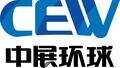 北京中展环球国际展览有限公司