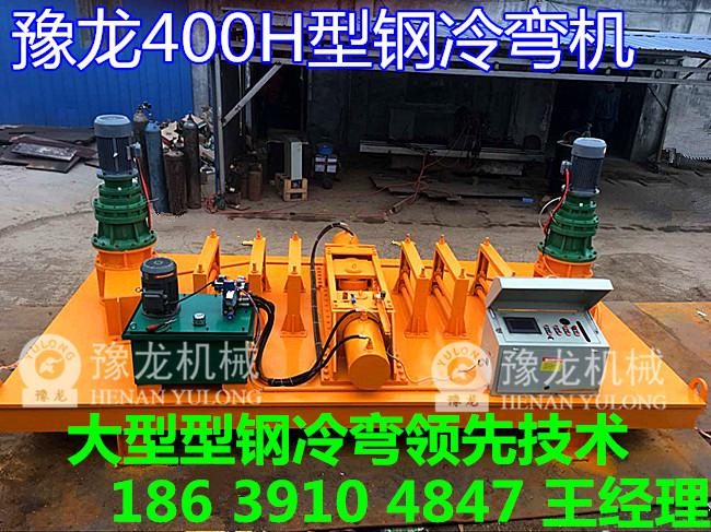 河南工字钢隧道自动弯曲机