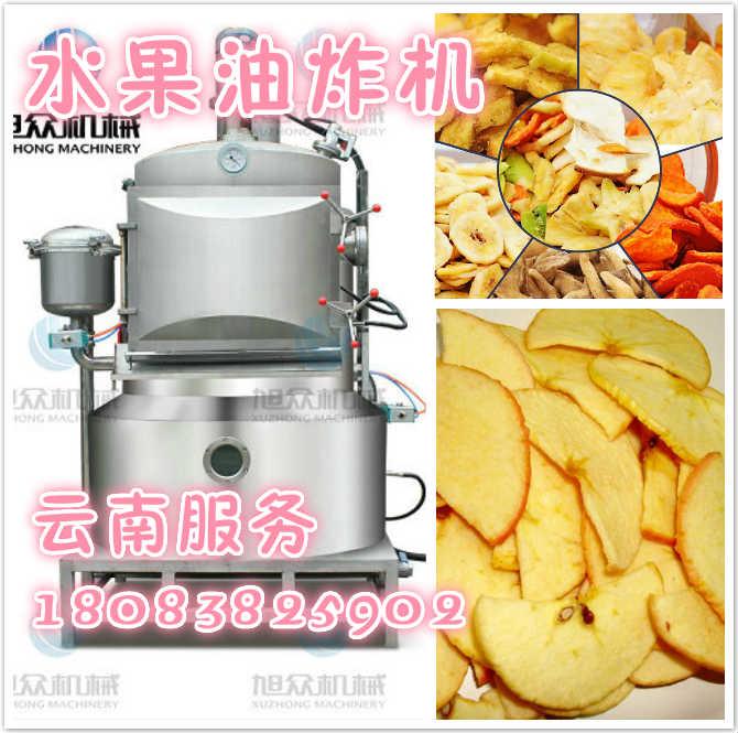 昆明水果片休闲食品油炸机昭通厂家直销