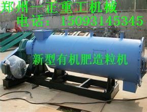 好氧发酵翻堆机,猪粪有机肥生产线,猪粪固液分离机