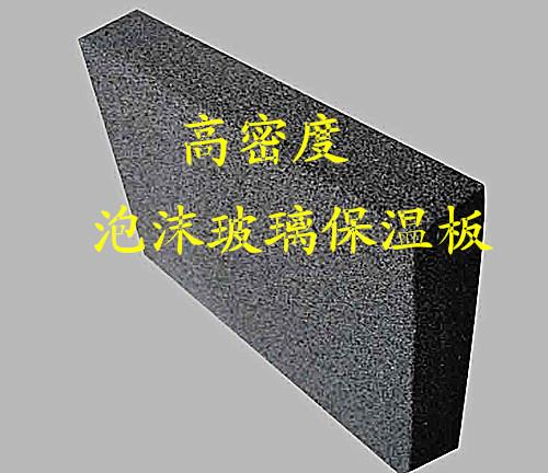 喀什泡沫玻璃板生产-【有限公司】报价