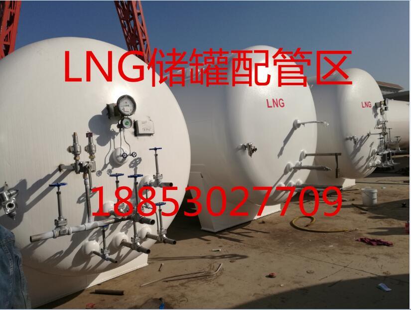 七台河60立方LNG储罐、60立方液化天气储罐18853027709