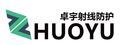 聊城市卓宇射线防护器材有限公司Logo
