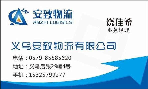 义乌到上海物流公司-安致物流直达专线