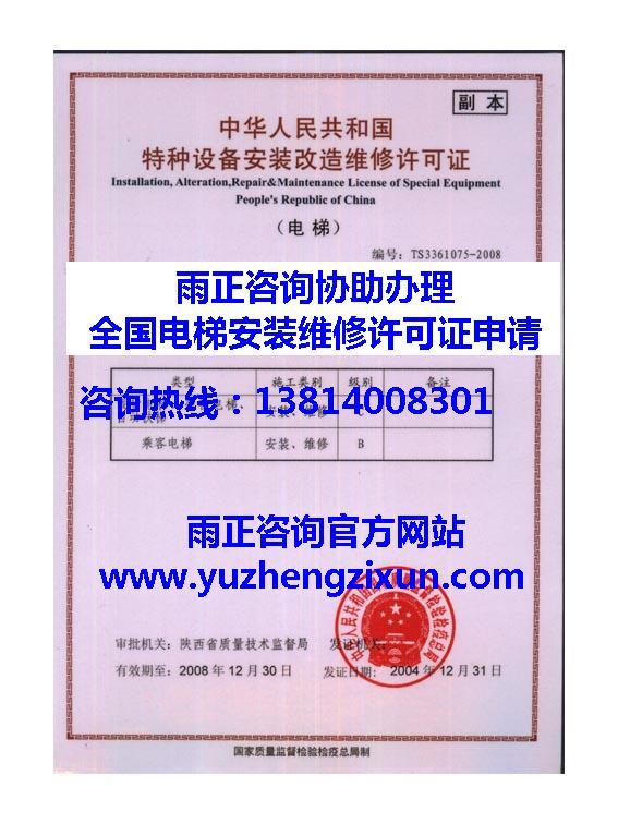 低价代理机械式停车设备生产制造许可证