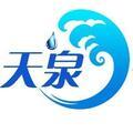 鞏義市天泉水處理材料有限公司