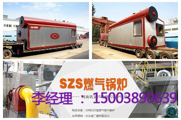 50吨燃气蒸汽热水锅炉厂家报价、耗气量和技术参数