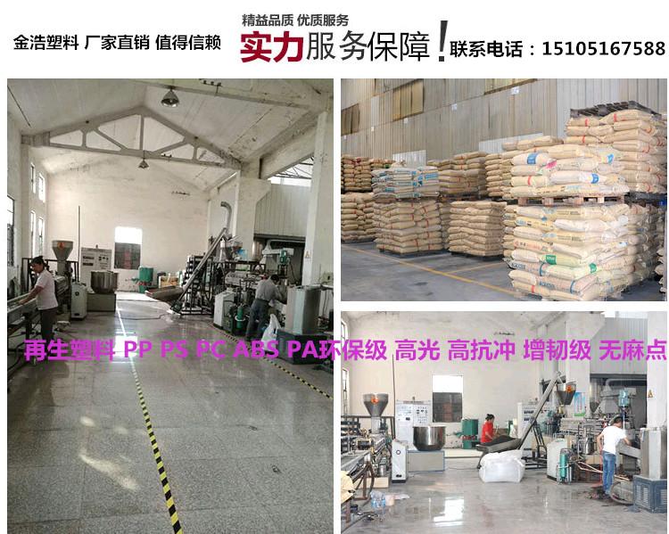 中山塑料厂家PP吨包颗粒 聚丙烯再生颗粒