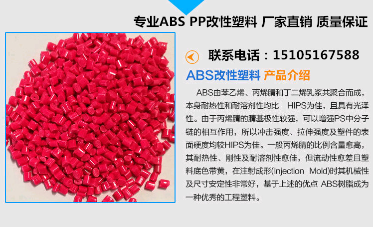 哪家好再生PP塑料热稳定性聚苯乙烯PS一级塑料颗粒