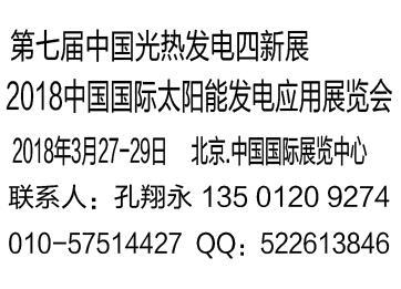 2018北京光热发电展览会、太阳能塔式、槽式、菲涅尔式、蝶式