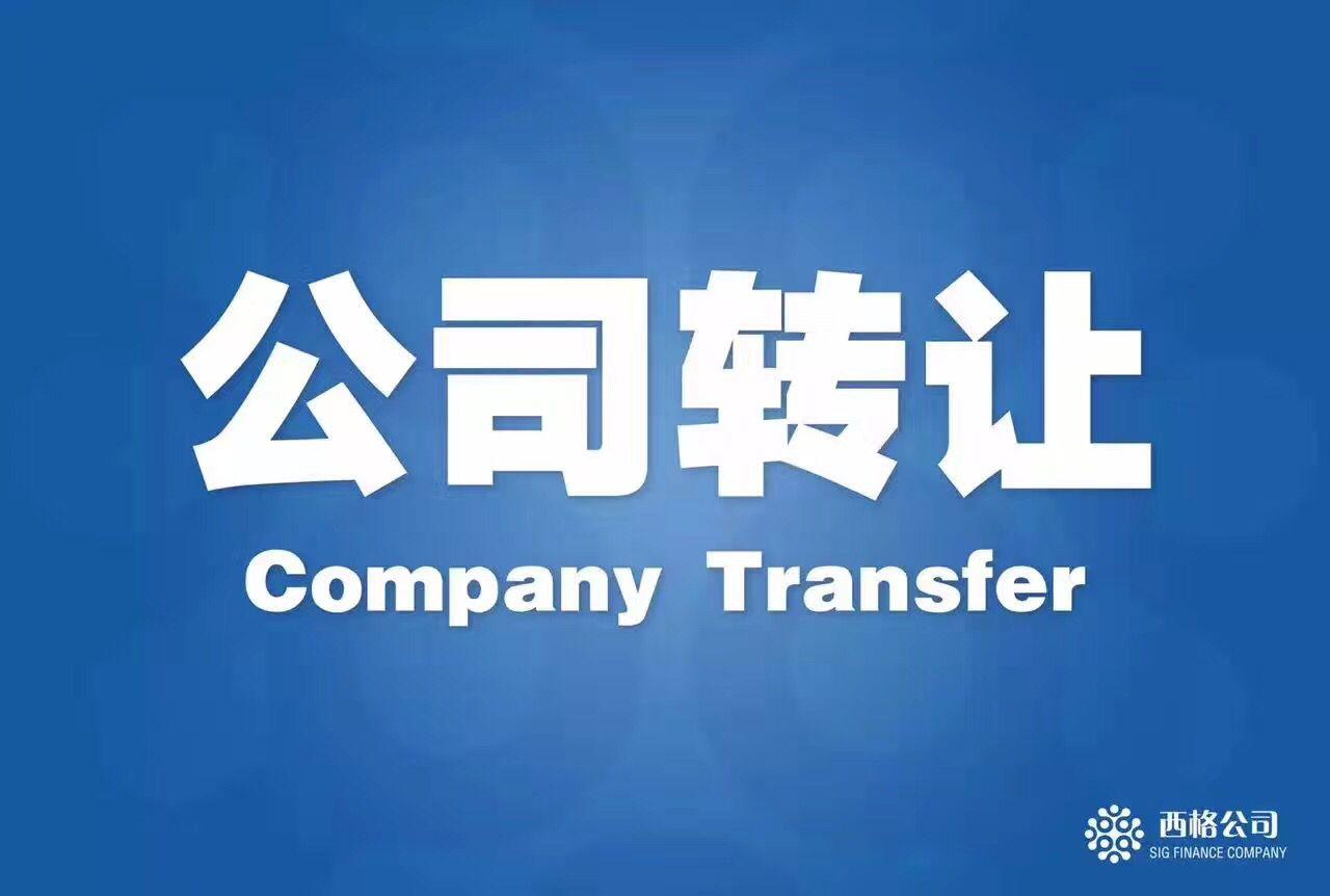 转让北京公司,转让公司的费用