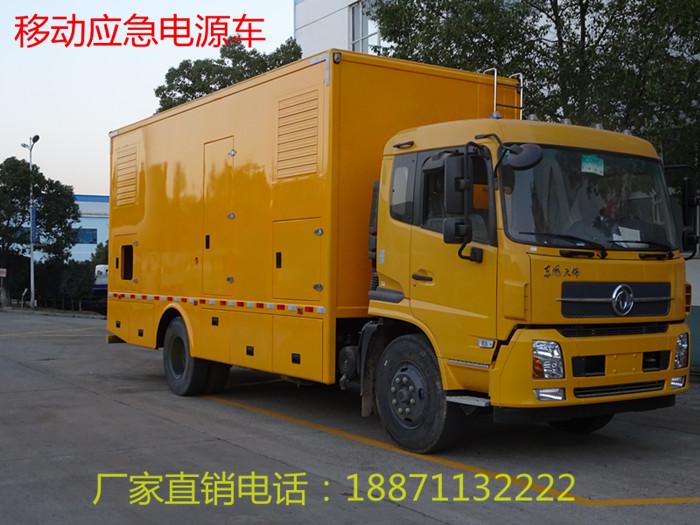 济南市应急发电车多少钱一辆