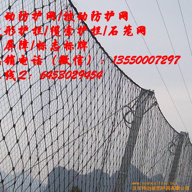 青海果洛州|边坡柔性被动防护网|生产工厂
