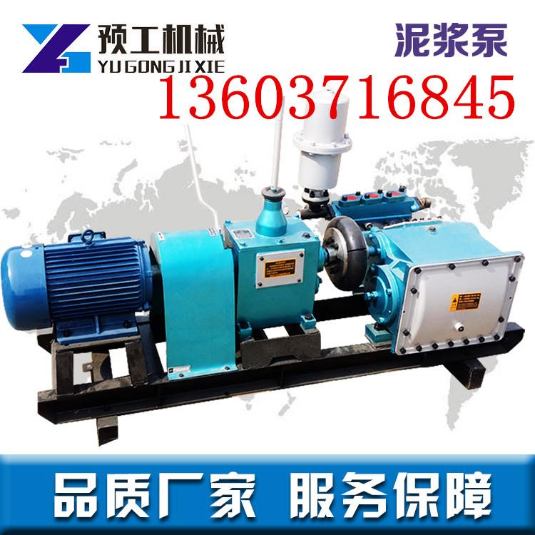 营口厂家销售BW泥浆泵  泥浆泵配件