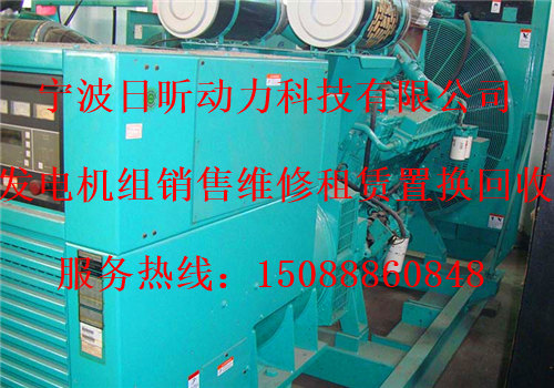 浙江绍兴2500kw的发电机维修不修好,不要钱