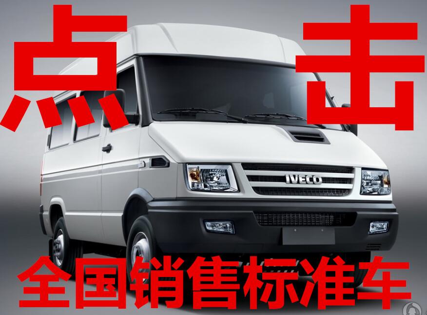 南京依维柯-标准车团购_专用汽车栏目_机电之家网