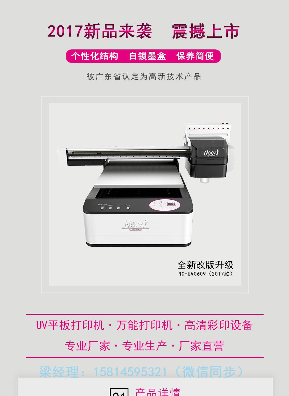 诺彩打印机uv平板打印机改装