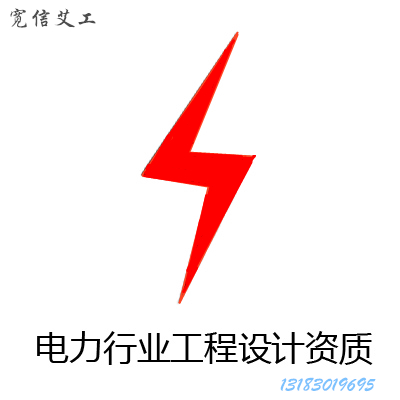 电力行业工程设计郑州如何办理新能源发电资质难点