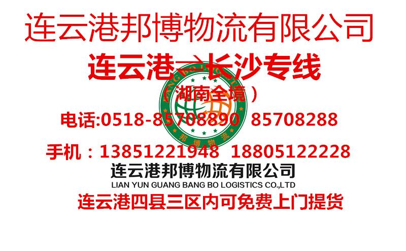 连云港到湖南长沙物流专线18805122228