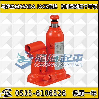 MS-2标准型油压千斤顶,MASAD油压千斤顶,保质一年