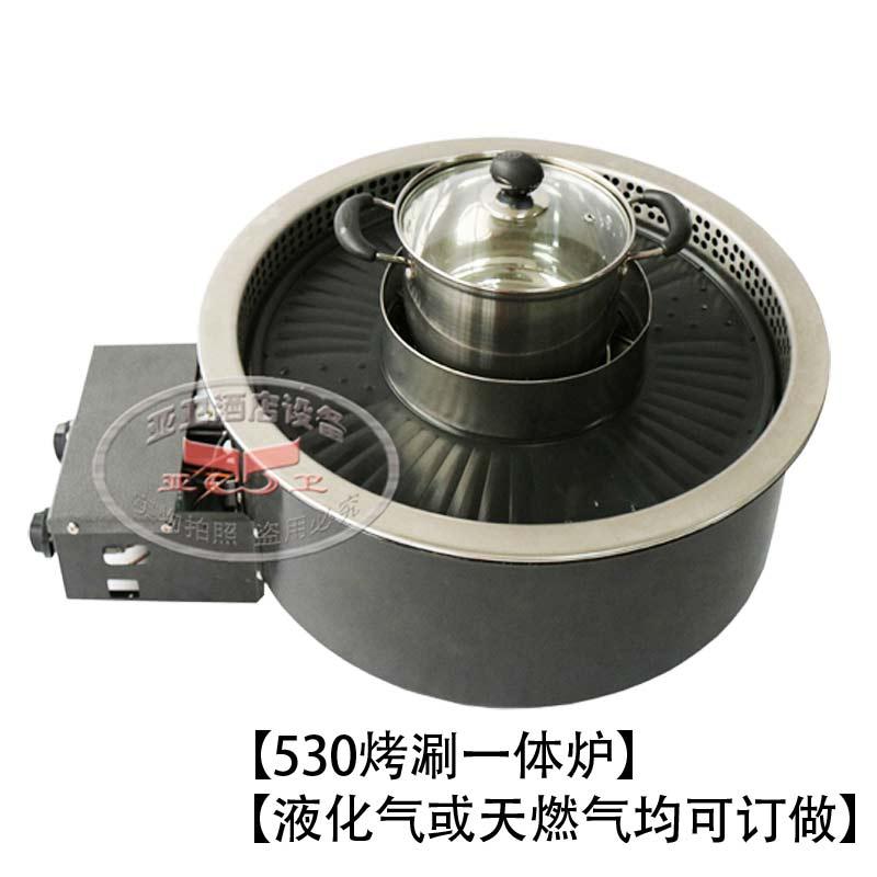 亚卫6-10人用煤气或天然气530烤涮炉