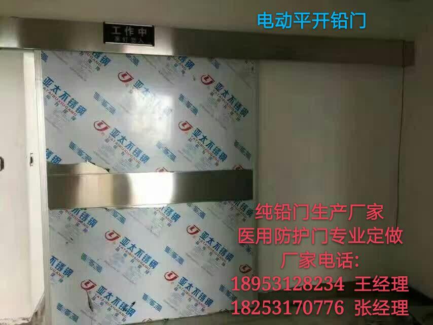 濮阳射线防护铅门厂家定做安装