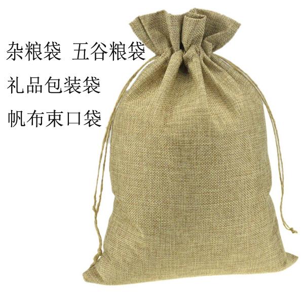 抽绳袋 五谷杂粮束口袋 棉麻黄麻束口袋米袋五谷杂粮包装袋礼品袋