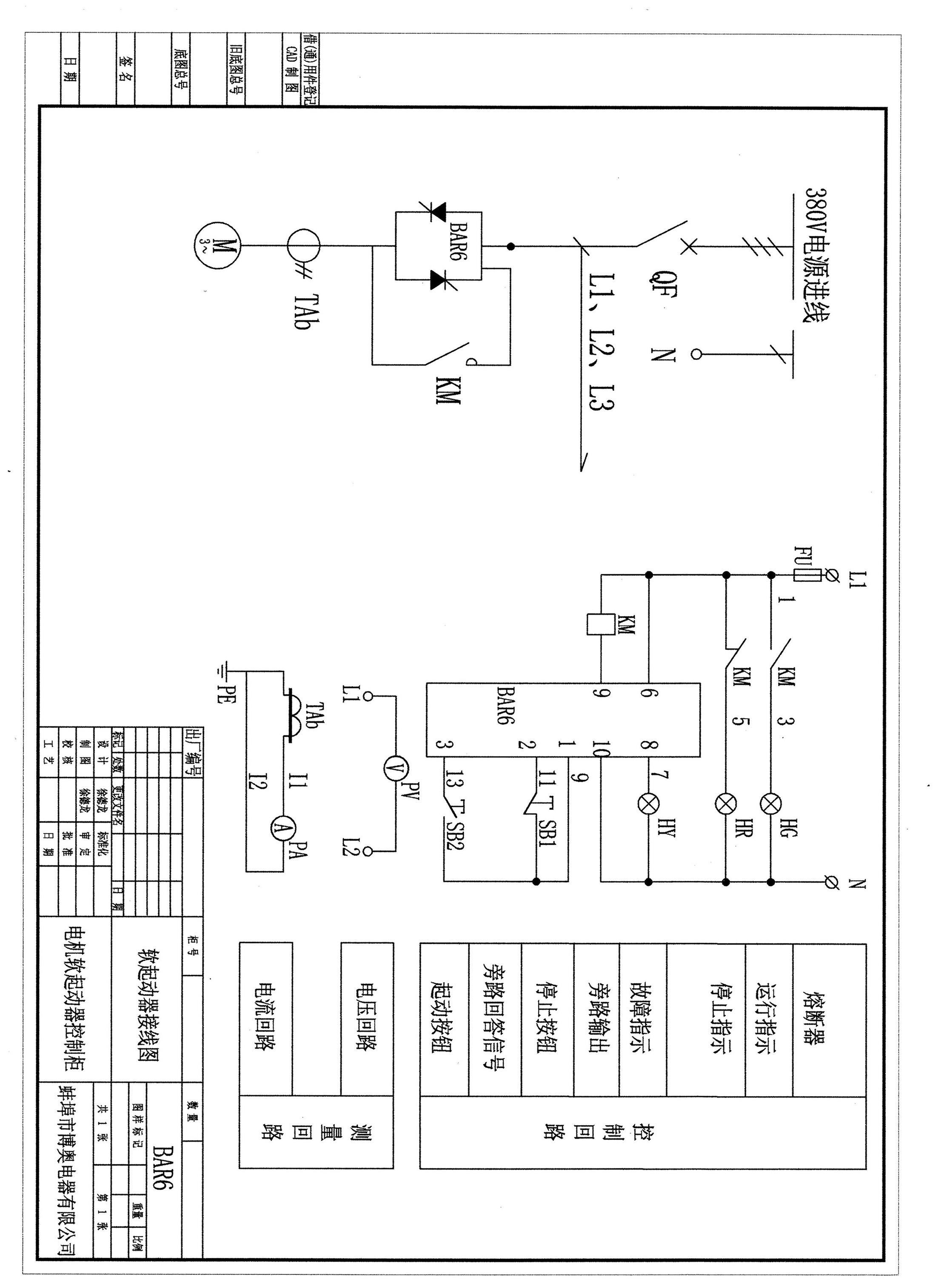 云南昆明BAR6000软起动厂家电话-云南昆明BAR6000软起动新价格