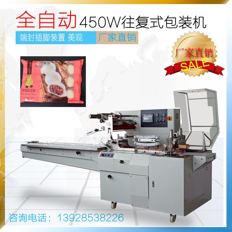 厂家直销糕点包装机600W馒头包子往复式包装机械厂家