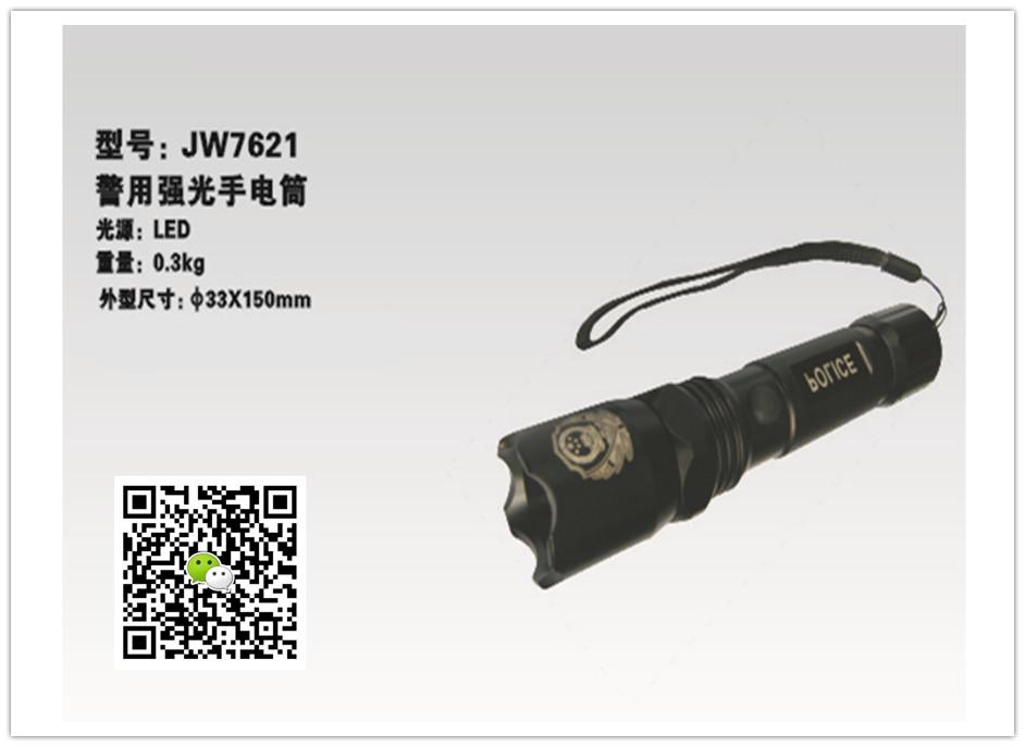 JW7621海洋王价格(报价)_海洋王JW7621LED强光电筒