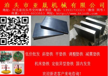 数控机床垫铁/三层调整垫铁晋江垫铁批发销售代理