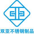 興化市雙亞不銹鋼制品有限公司