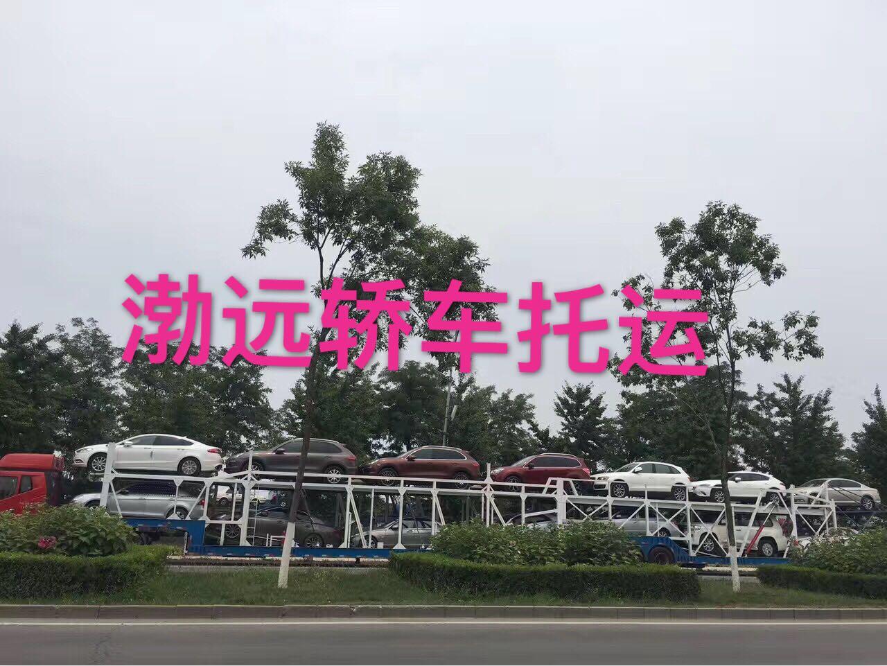 茂名托运一台私家小轿车到天津大概多少钱呢!!1\《专线往返》
