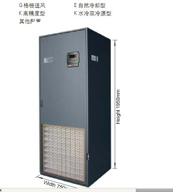 梨树县机房列间级行间级精密空调酒窖空调HROS海洛斯集团厂家直销
