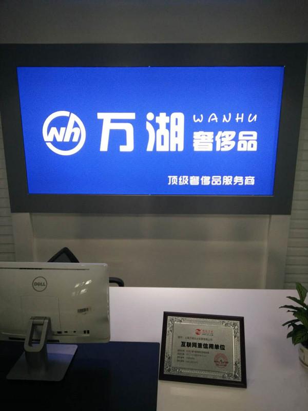 上海万湖实业发展有限公司