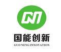 國能創新科技(深圳)有限公司