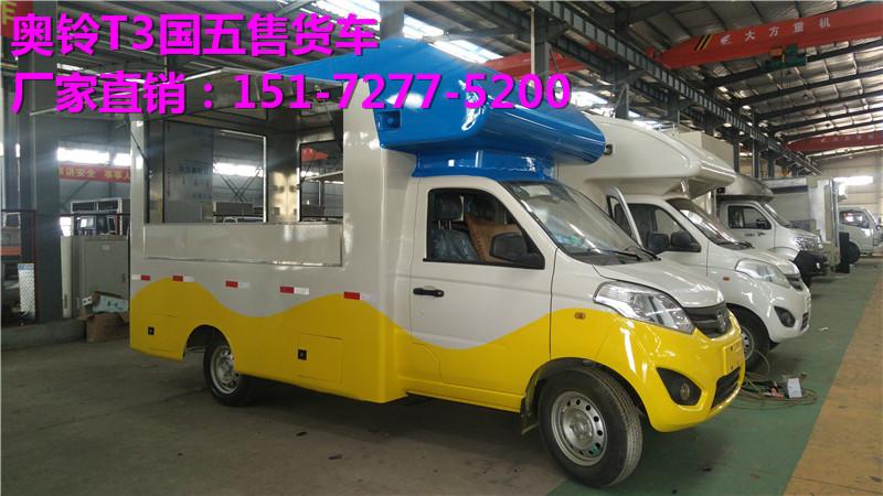 吐鲁番地区多功能流动小吃车免费烤漆定制_福田t3流动餐车车型参数