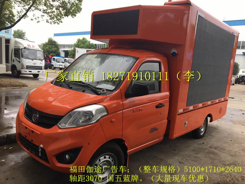 临川上顿渡宣传车广告车舞台车18271910111 李