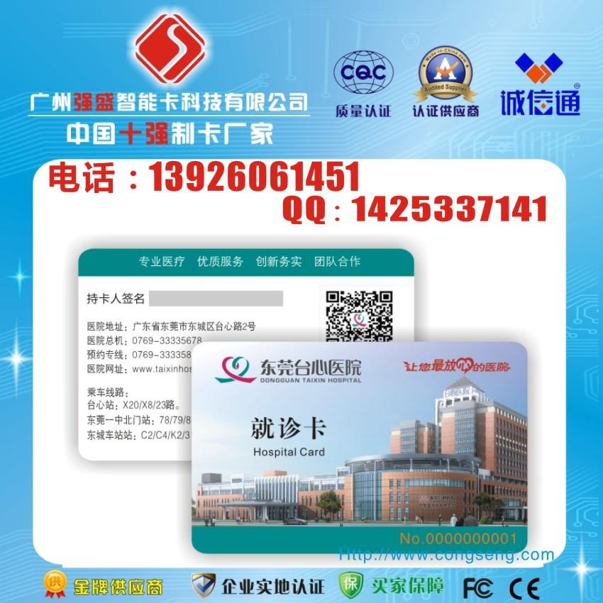 供应医疗卡印刷价格 医疗卡批发报价 制作医疗卡生产厂家