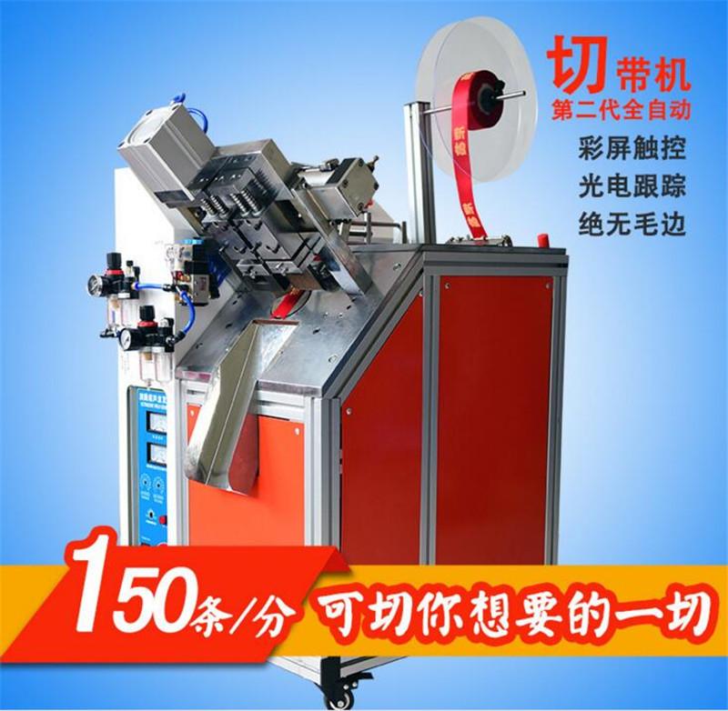现货供应 多功能超声波切带机 超声波打孔切带机 任意形状均可裁切