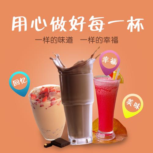 巴中大口九奶茶加盟费-【香浓一口 真情一片】