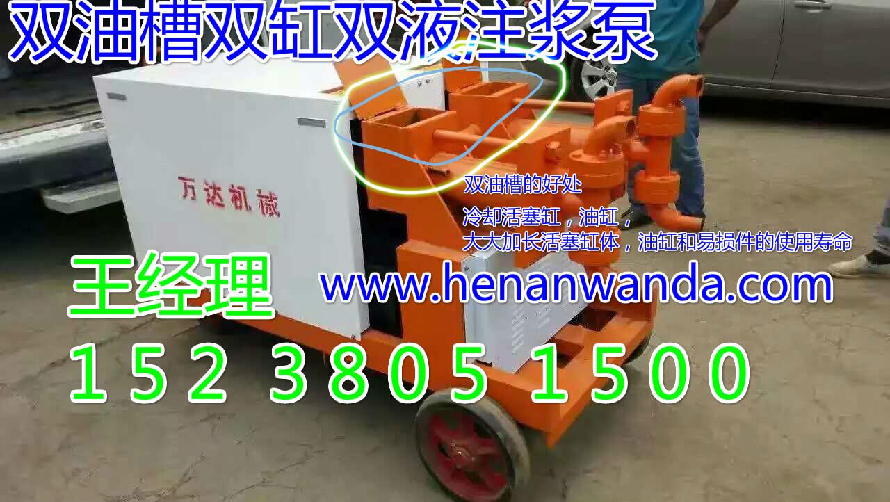 山東青島雙缸雙液注漿泵  雙缸注漿泵廠家