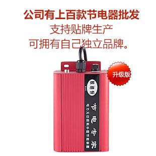 傲迪恒节电器宁波专卖店招商