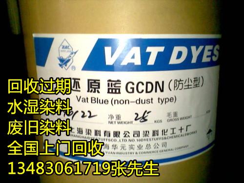 九江回收重铬酸钾13483061719