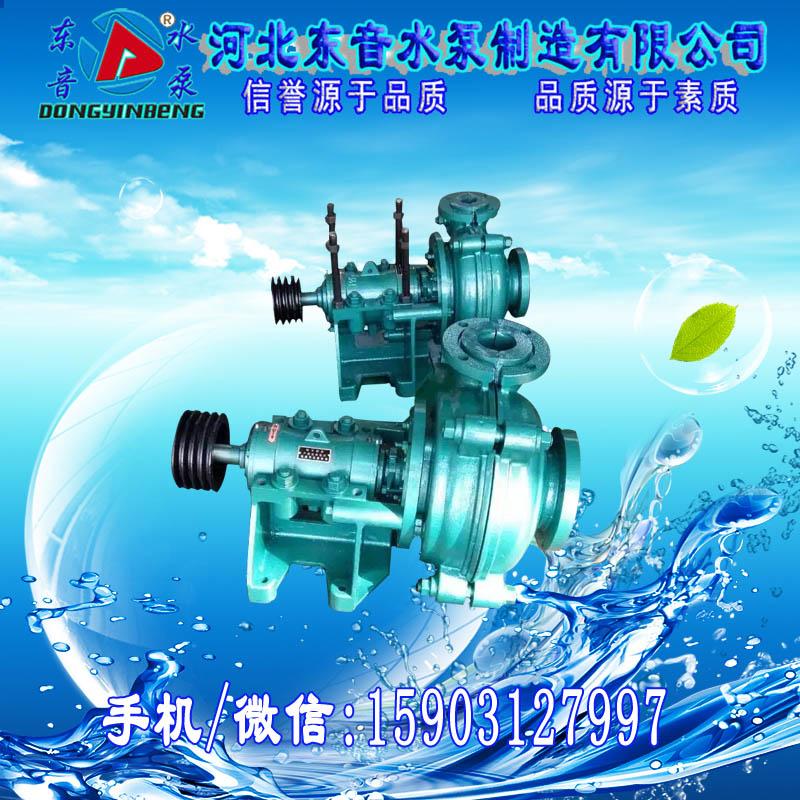 渣浆泵厂家_耐磨渣浆泵_石家庄渣浆泵_渣浆泵配件_ZJ渣浆泵机械密封